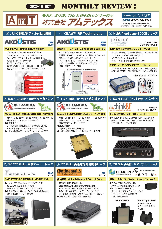 https://www.amtechs.co.jp/news/3f0eaee49bebf695c04dd303490ee4ee4a3c970a.jpg