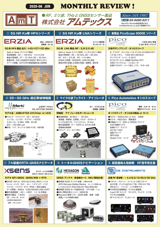 https://www.amtechs.co.jp/news/5f01100f6d2da781b2a9bc27af57eb26729421af.jpg