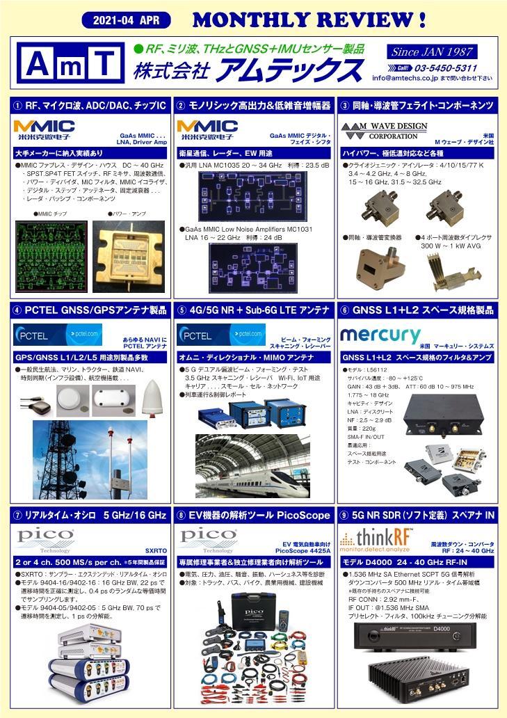https://www.amtechs.co.jp/news/791d0668e36db17ded219d20651c49244203bd6b.jpeg