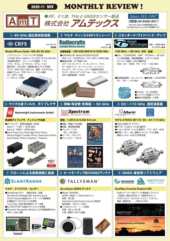 https://www.amtechs.co.jp/news/DM20-11_NOV.jpg