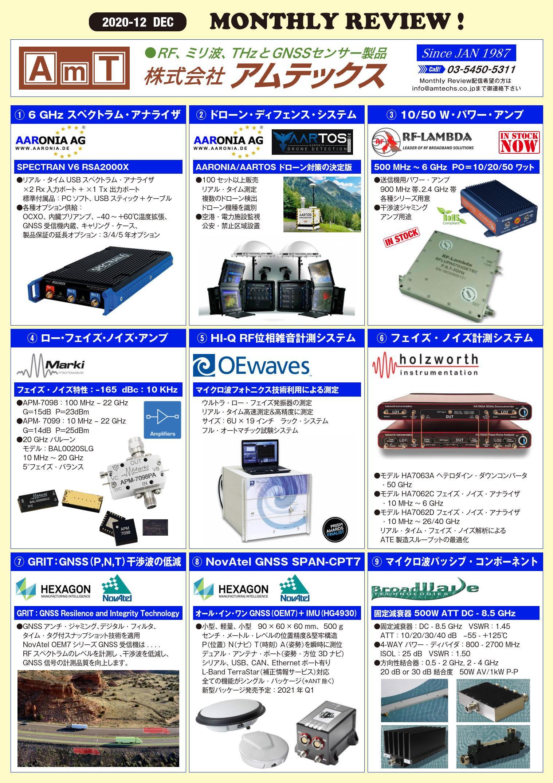 https://www.amtechs.co.jp/news/DM20-12_DEC.jpg