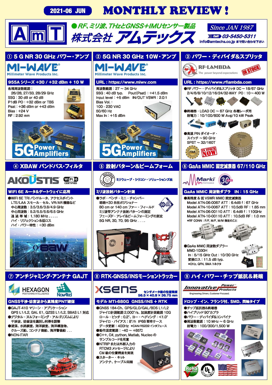 https://www.amtechs.co.jp/news/DM21-06_%20JUN.jpg