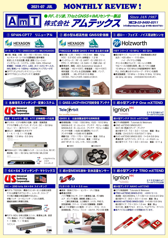 https://www.amtechs.co.jp/news/DM21-07_%20JUL.jpg